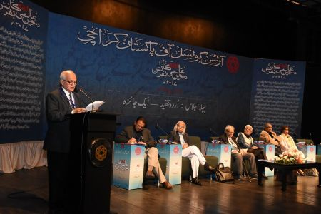 5th Day, 1st Session Of 10th Aalmi Urdu Conference 2017 (13)