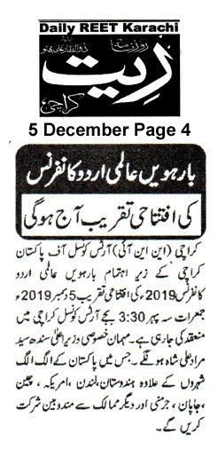5th Dec 2019, Daily Reet Page 4