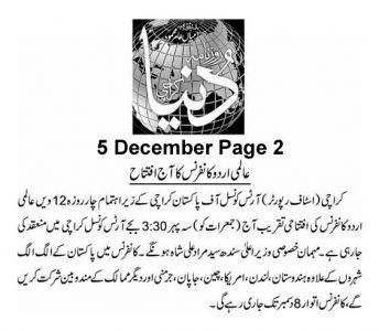 5th Dec 2019, Dunya Page 2