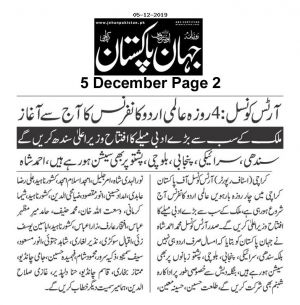 5th Dec 2019, Jehan Pakistan Page 2