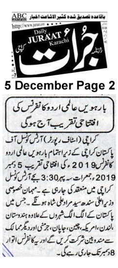5th Dec 2019, Juraat Page 2