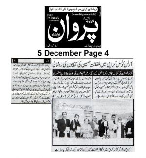5th Dec 2019, Parwan Page 4