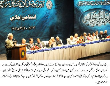5th Urdu Conference