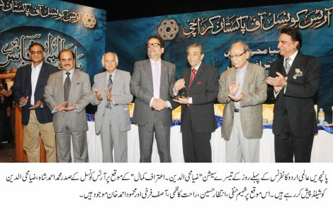 5th Urdu Conference01