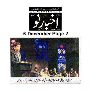 6th Dec 2019, Akhbar Nau Page 1