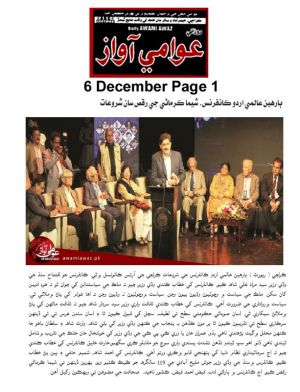 6th Dec 2019, Awami Awaz Page 1