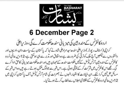 6th Dec 2019, Basharat Page 2