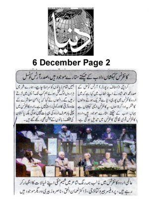 6th Dec 2019, Dunya Page 2------