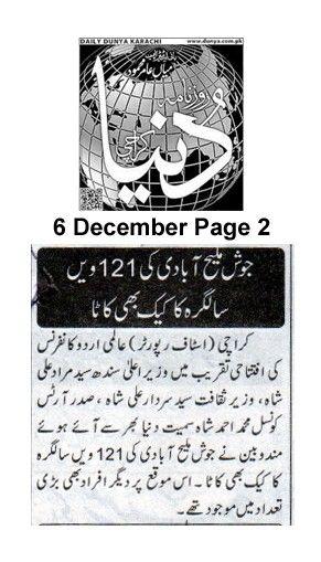 6th Dec 2019, Dunya Page 2---