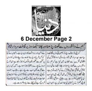 6th Dec 2019, Dunya Page 2--