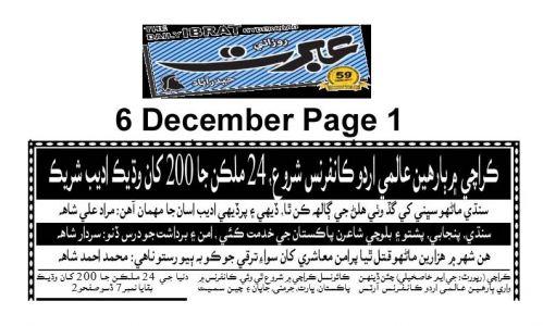 6th Dec 2019, Ibrat Page 1--