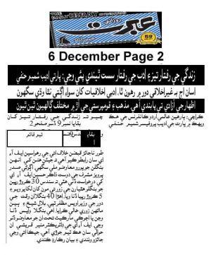 6th Dec 2019, Ibrat Page 1