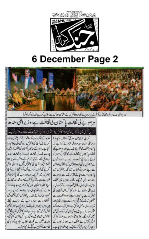 6th Dec 2019, Jang Page 2