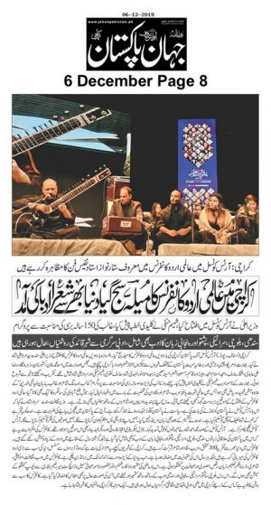 6th Dec 2019, Jehan Pakistan Page 8