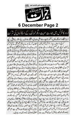 6th Dec 2019, Juraat Page 2