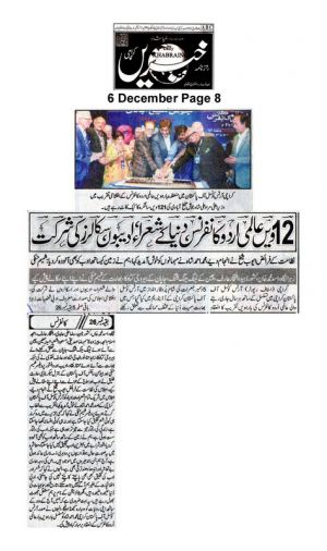 6th Dec 2019, Khabrein Page 8