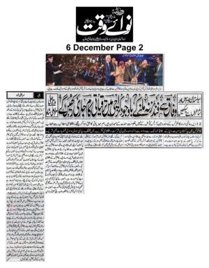 6th Dec 2019, Nawaiwaqt Page 2