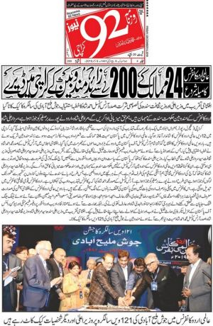 6th Dec 2019, Roznama 92 News--