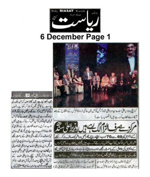 6th Dec 2019, Ryasat Page 2
