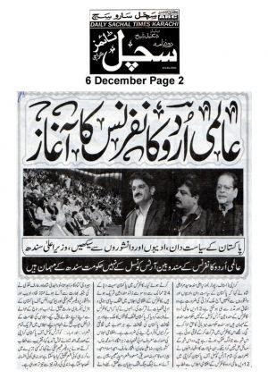 6th Dec 2019, Sachal Times Page 2