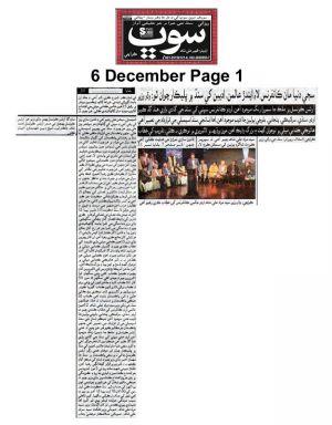 6th Dec 2019, Sobh Page 1