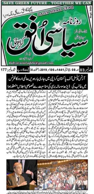 6th Dec 2019, Syasi Ufaq Page 4