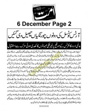 6th Dec 2019, Ummat Page 8