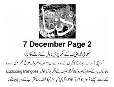 7th Dec 2019, Dunya Page 2-------------