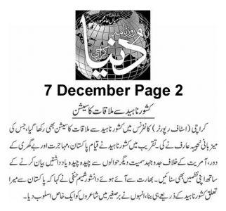 7th Dec 2019, Dunya Page 2------------