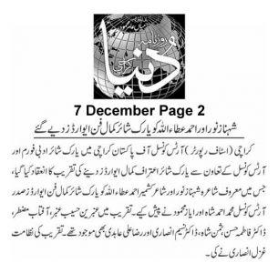 7th Dec 2019, Dunya Page 2----------