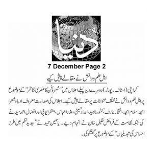 7th Dec 2019, Dunya Page 2---------