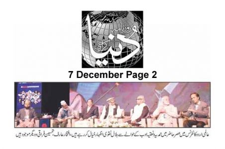 7th Dec 2019, Dunya Page 2----