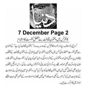7th Dec 2019, Dunya Page 2