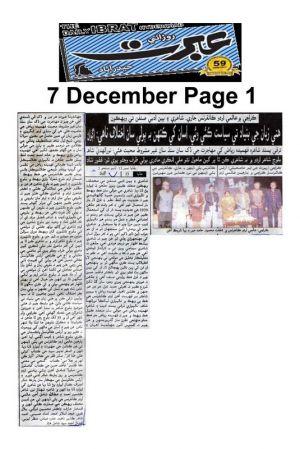 7th Dec 2019, Ibrat Page 1