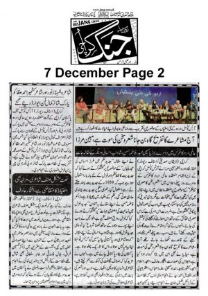 7th Dec 2019, Jang Page 2-