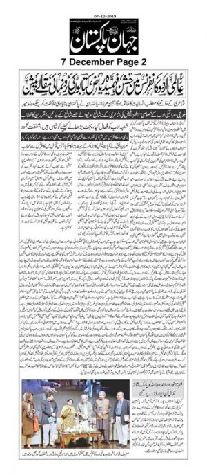 7th Dec 2019, Jehan Pakistan Page 8