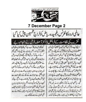 7th Dec 2019, Jiye Pakistan Page 2-