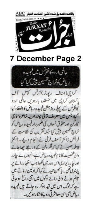 7th Dec 2019, Juraat Page 2--