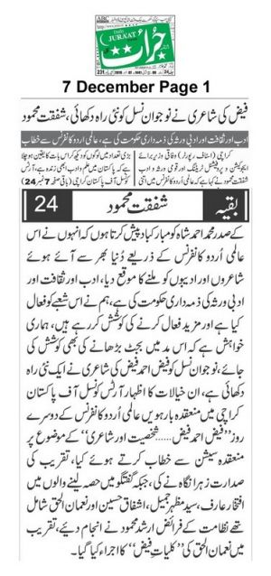 7th Dec 2019, Juraat Page 2-