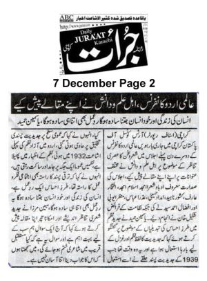 7th Dec 2019, Juraat Page 2