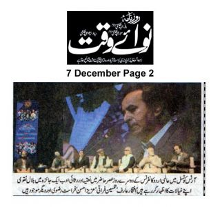 7th Dec 2019, Nawaiwaqt Page 2-