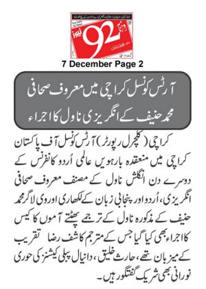 7th Dec 2019, Roznama 92 News Page 2----
