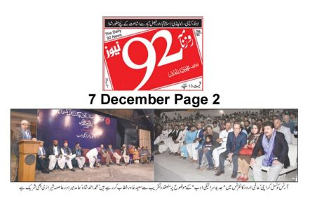 7th Dec 2019, Roznama 92 News Page 2--