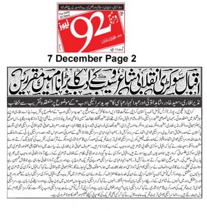 7th Dec 2019, Roznama 92 News Page 2