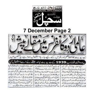 7th Dec 2019, Sachal TImes Page 2