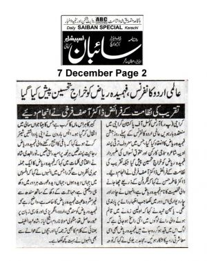 7th Dec 2019, Saibaan Page 2