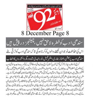 8th Dec 2019, 92 News Page 8---