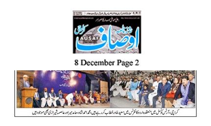 8th Dec 2019, Ausaf Page 2-----