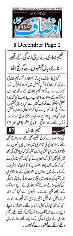 8th Dec 2019, Ausaf Page 2--
