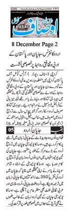 8th Dec 2019, Ausaf Page 2